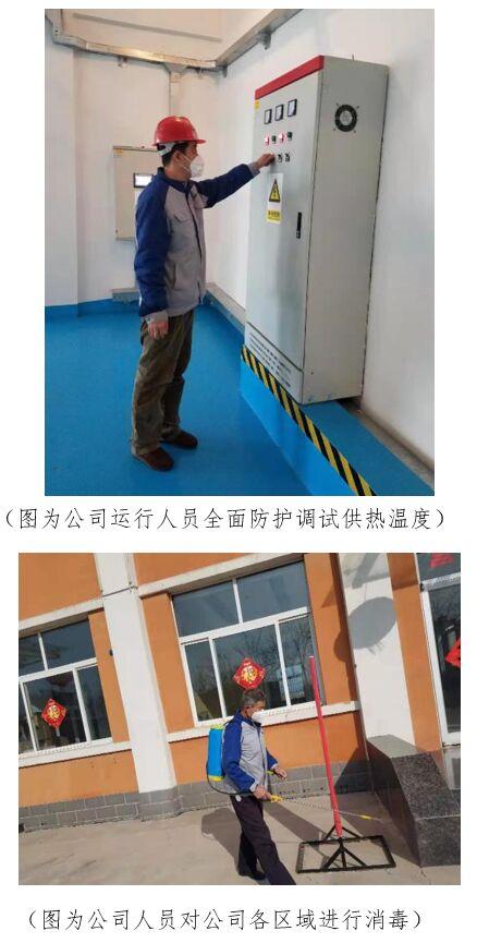 滨州亚博体育官网下载苹果:抗击疫情,保障供热!